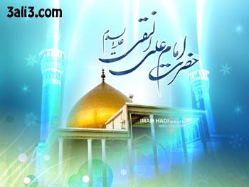 http://s2.picofile.com/file/7178430214/emam_hadi.jpg