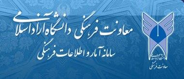پایگاه اطلاع رسانی معاونت فرهنگی دانشگاه آزاد اسلامی