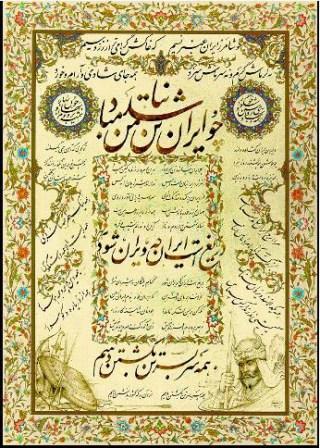 تاریخ مبارزات فرهنگی ایرانیان