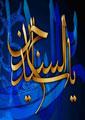 امام زین العابدین(ع)