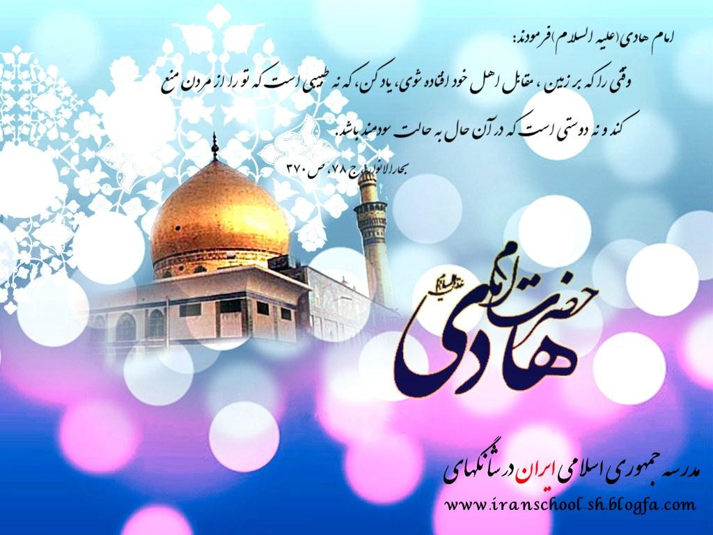 http://s2.picofile.com/file/7180555799/Milade_Emam_Hadi.jpg