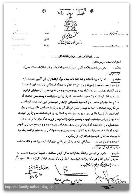 شاهزاده عیاش و هرزه، روابط جنسی نامشروع اشرف پهلوی در فرانسه پریس + سند