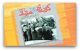 شاهزاده رضا پهلوی - کودتای 28 مرداد - رضا پهلوی دوم