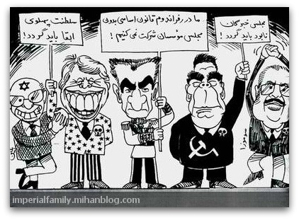 شاهزاده رضا پهلوی - ربع پهلوی - محمدرضا پهلوی - کودتای 28 مرداد - آمریکا - کاریکاتور