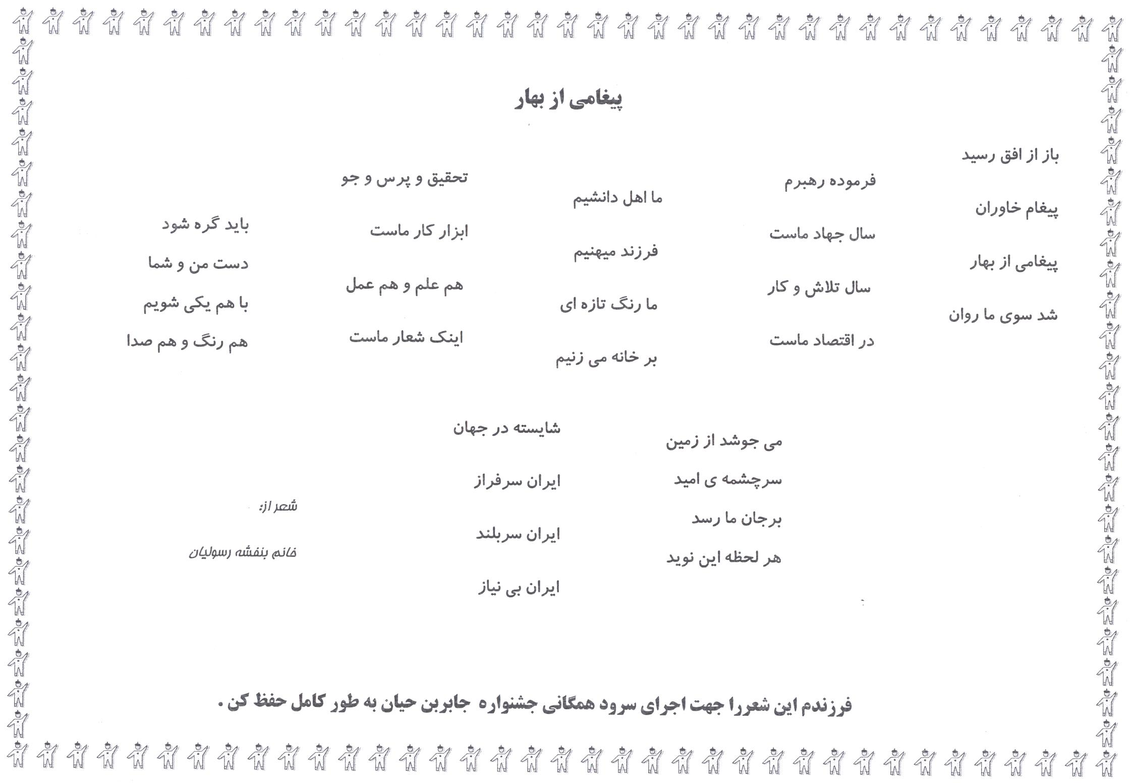 سرود هماهنگ جشنواره جابربن حيان