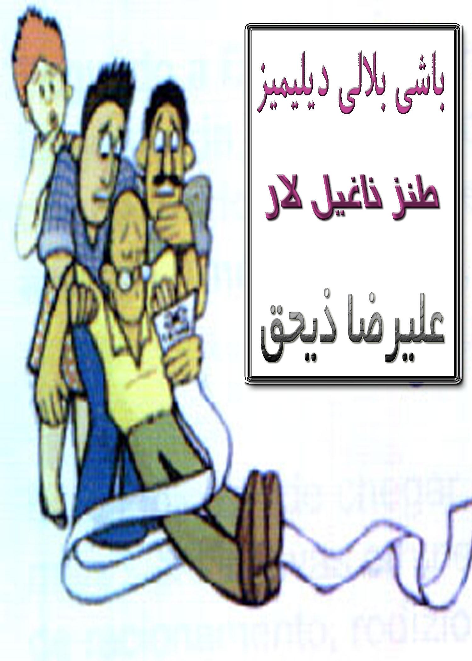 http://s2.picofile.com/file/7181785264/3B19_1.jpg