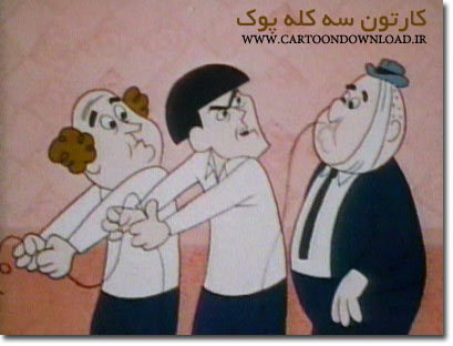 کارتون سه کله پوک | CartoonDownload.ir
