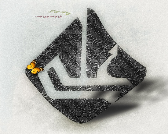 عید غدیر خم مبارک . نوای دل