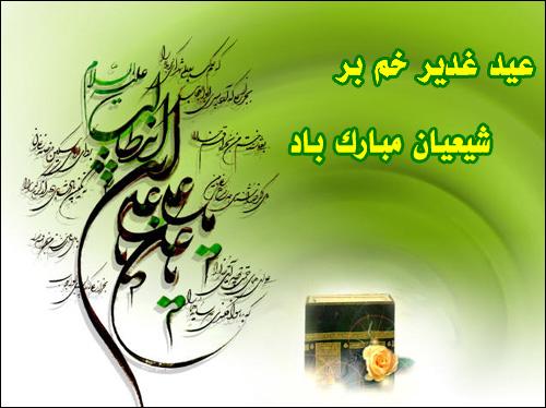 عيد غديرخم بر عموم مسلمانان و شیعیان جهان و خصوصا همکاران محترم مبارك باد