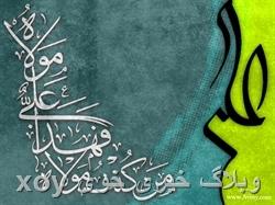 عید غدیرخم xoy.ir وبلاگ خبری خوی
