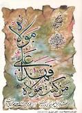 Emam Ali