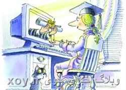 دانشگاه مجازی xoy.ir وبلاگ خبری خوی