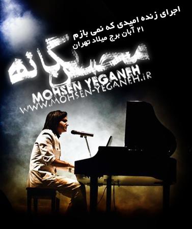 محسن یگانه امیدی که نمیبازم