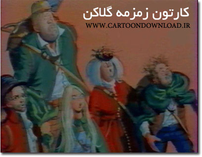 فیلمها و برنامه های تلویزیونی روی طاقچه ذهن کودکی - صفحة 39 ZemzeyeGelaken