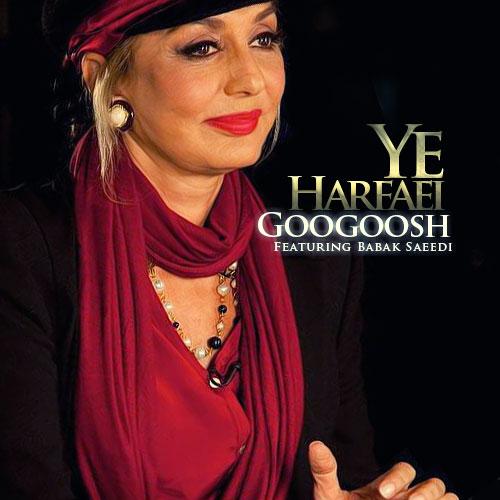آهنگ یه حرفایی - Googoosh Ft. Babak Saeedi Music Download
