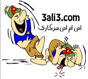 http://s2.picofile.com/file/7188131177/sarekari_azar90.jpg