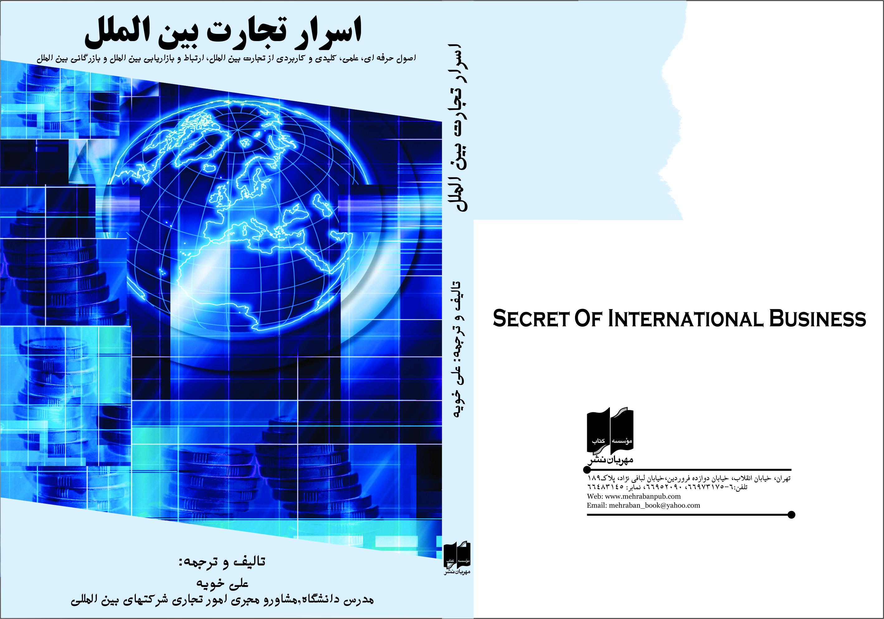کتاب اسرار تجارت بین الملل - خویه