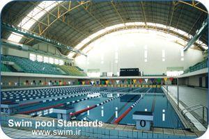 استانداردهای ملی استخرهای شنا