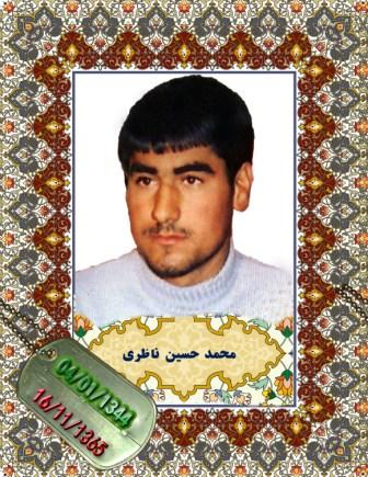 شهید محمدحسین ناظری