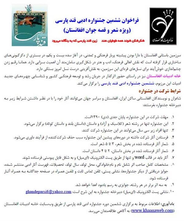 فراخوان ششمین جشنواره ادبی قند پارسی (ویژه شعر و قصه جوان افغانستان)