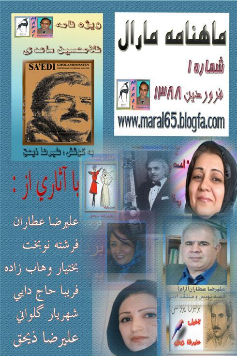 http://s2.picofile.com/file/7198665050/maral_1.jpg