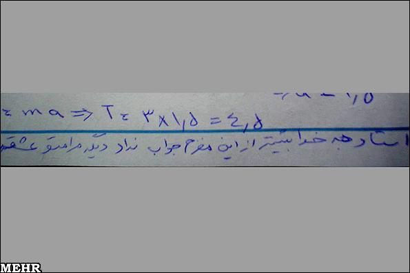نامههای عاجزانه دانشجویان زیر برگه امتحان