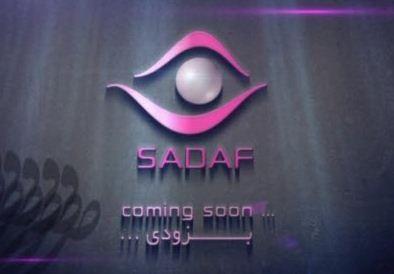 شبکه sadaf جایگزین شبکه Iran ASTV در ماهواره هاتبرد شد