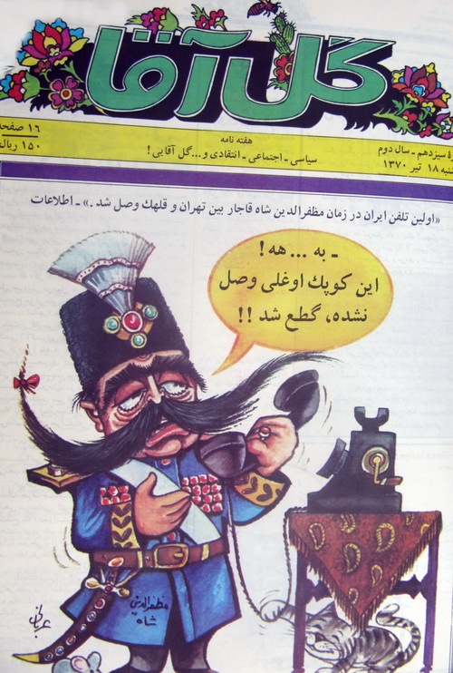 مجلات قدیمی - صفحة 3 Galagha18tir70