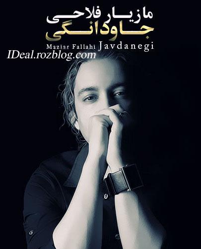 http://s2.picofile.com/file/7202104622/javdanegi_maziyar_fallahi.jpg