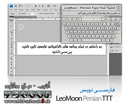 LeoMoon Persian TTT v4.53.0 | www.hid-ashoob3.tk