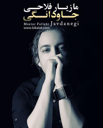 http://s2.picofile.com/file/7206927739/javdanegi_maziyar_fallahi.jpg