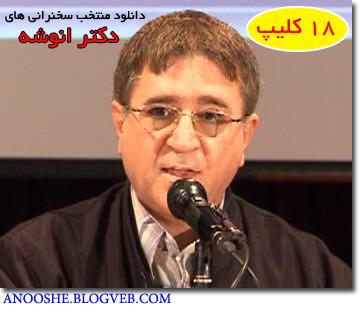 دانلود سخنرانی های دکتر محمود انوشه | Anooshe.Blogveb.Com