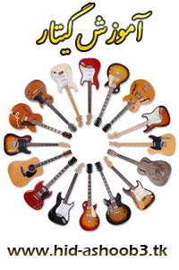 آموزش گیتار | WwW.Hid-AshooB3.TK