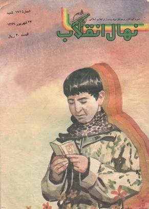 مجلات قدیمی - صفحة 3 Nahal_192