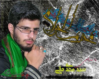 سید مهدی حقی-www.sabk-madahi.blogfa.com