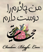 من چادرم را دوست دارم +زن محجبه+ حیا+hejab