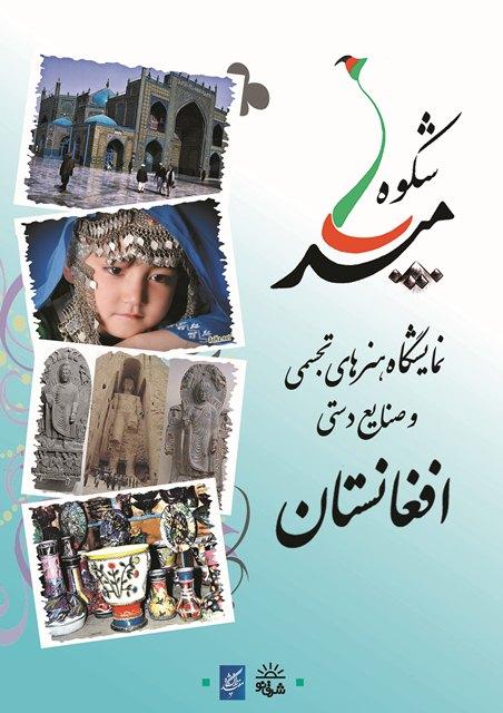 برپایی نمایشگاه هنرهای تجسمی و صنایع دستی افغانستان در قم