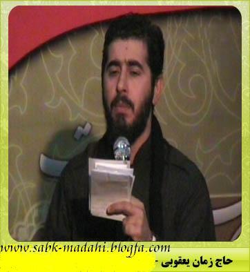 حاج محمد زمان یعقوبی-www.sabk-madahi.blogfa.com