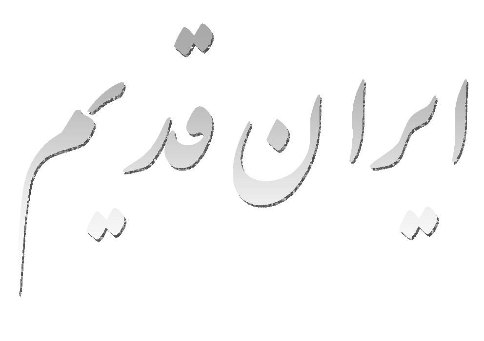 ایران قدیم - به روز رسانی :  11:12 ص 92/8/6 عنوان آخرین نوشته : گواهینامه دوچرخه در زمان رضاشاه /عکس