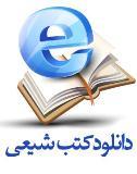 .:: دانلود کتب شیعی ::.