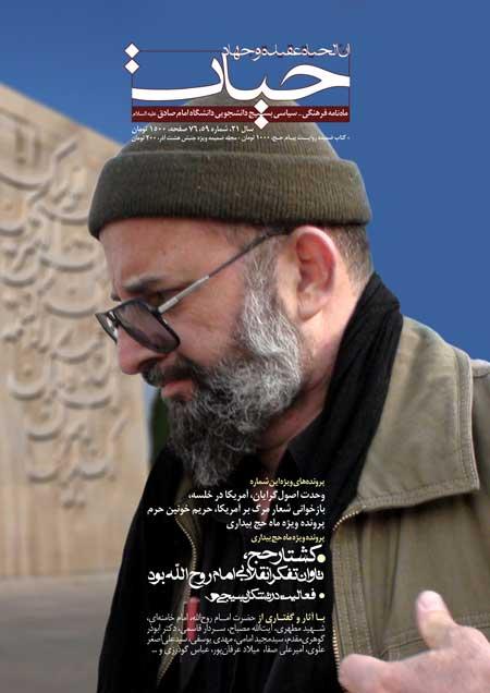 مجله حیات شماره 59 با طرح روی جلد سردار قاسمی