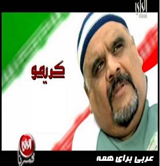 """می عربی کویتی دانلود سریال خانوادگی طنز """"کریمو"""" به زبان عربی لهجه کویتی ..."""