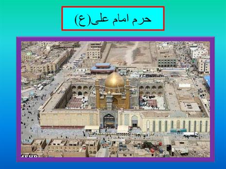 محل مرقد و قبر مطهر امام علی (ع)