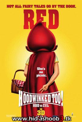 انیمیشن دوبله فارسی شنل قرمزی 2 | Hoodwinked Too! Hood vs Evil 2011