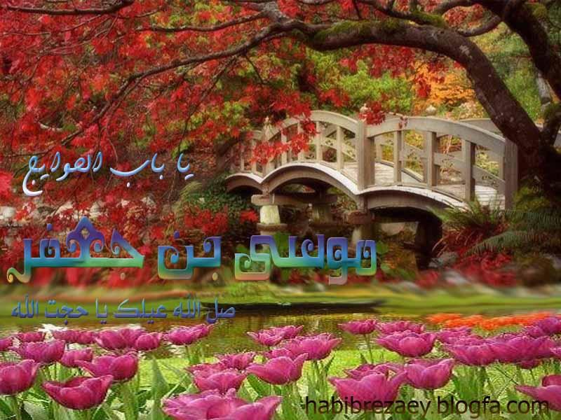 میلاد امام هفتم حضرت موسی بن جعفر علیه السلام مبارک . نوای دل