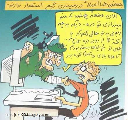 عکس خنده دار sms-joke20.blogsky.com