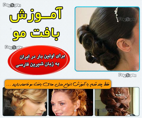 آموزش بيش از 26 مدل مختلف آموزش بافت مو
