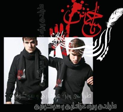 خريد پستي شال محرم ارزان قیمت 97