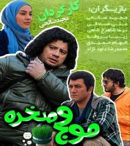 خريد اینترنتی آنلاین سريال طنز موج و صخره شبکه پنج تهران