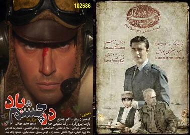 خرید سریال تاریخی در چشم باد پاراسا پیروز فر